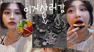 [GRWM+Vlog] 원석목걸이 만들러 동대문 부자재 …