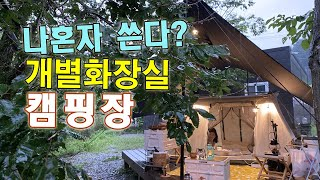 고요한 빗소리/개별화장실캠핑장/우중캠핑/조용한 캠핑장/…