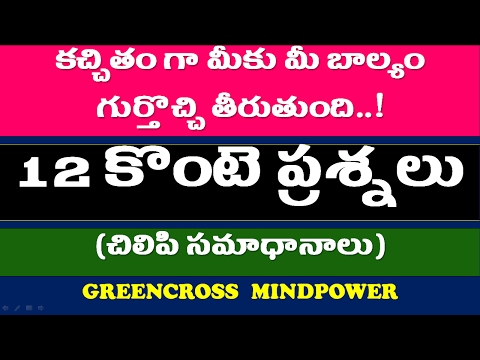 mind power videos|remember ur childhood|telugu riddles, brain teasers, puzzles|greencross