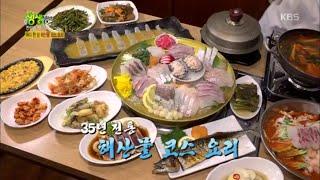 바다 한 상 해산물 코스 요리& 한 그릇의 정성 꼬막솥…