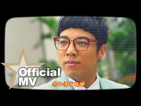 鄭世豪 Hoffman Cheng - Copy and Paste (feat. CanBand) Official MV - 官方完整版
