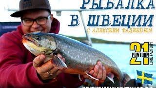 видео Активный отдых в Швеции