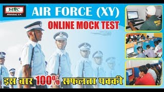 MKC Computer Based Online Mock Test For  Air Force Exam (X & Y Group) | Air Force Online Exam 2018