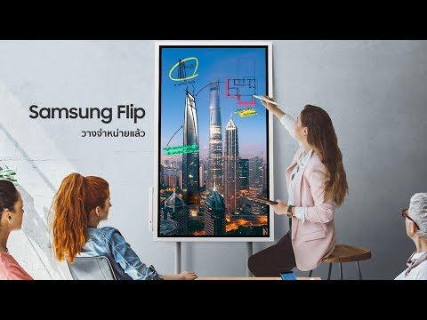 Samsung Flip  เปิดตัวในไทยอย่างเป็นทางการ ตั้งราคา 129,000 บาท | Droidsans - วันที่ 01 Apr 2018
