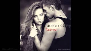 Simon Grey - Где то