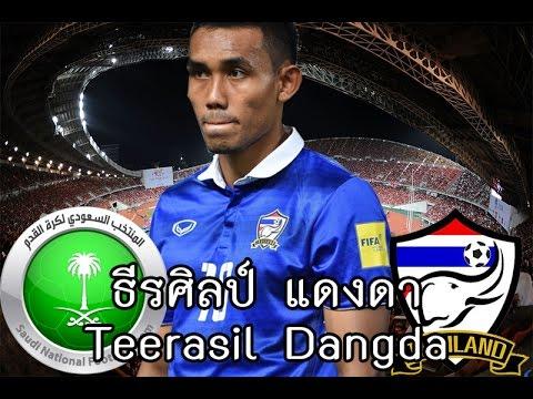 ธีรศิลป์ แดงดา(Teerasil Dangda) forward   ซาอุดิอาระเบีย 1-0 ไทย