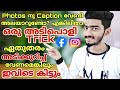 How to Find Captions for Photos📸Captions for Instagram and Facebook👌ഇത് പൊളിക്കും✌️