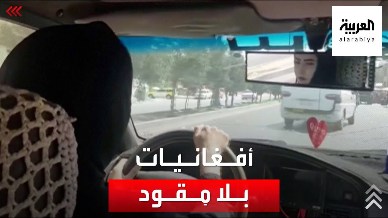أفغانية تغلق المركز الأول والوحيد لتعليم السياقة للنساء في كابُل بسبب طالبان  - نشر قبل 12 ساعة