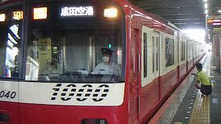 (発車)京浜急行電鉄1000形2次車 アクセス特急 成田空港行き