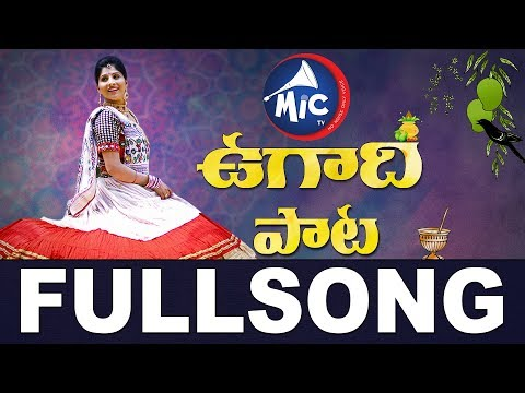Ugadi Special Song 2018 | Ugadi Songs | Mangli | MicTv.in