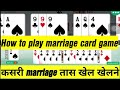 How to play marriage card(Game play tutorial/tutorial in nepali)