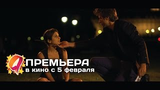 Развод по-французски (2015) HD трейлер   премьера 5 февраля