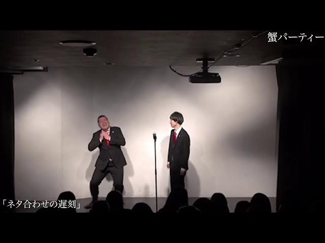 【蟹パーティー】漫才「ネタ合わせの遅刻」2014.12.3(水)ケイダッシュステージシルバーライブより