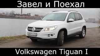 Тест драйв Volkswagen Tiguan I (обзор)