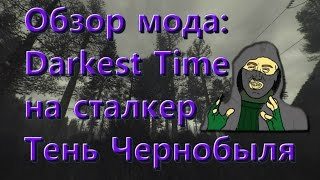 обзор мода Darkest Time Темные Времена Сталкер ты ли это???
