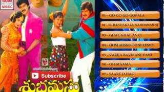 Telugu Hit Songs | Shubhamastu Movie Songs | Jagapati Babu, Aamani, Indraja