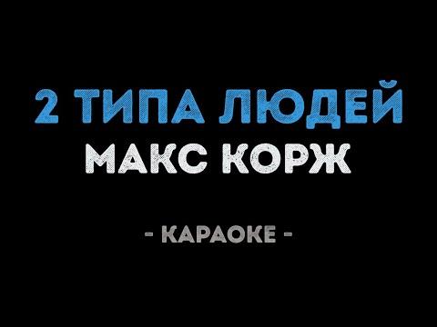 Макс Корж - 2 типа людей (Караоке)
