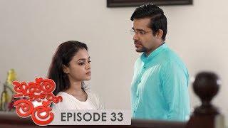 Husma Watena Mal   Episode 33 - (2019-07-28)   ITN Thumbnail