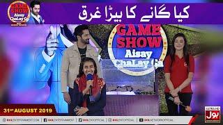 Kya Ganay Ka Bera Garak | Game Show Aisay Chalay Ga with Danish Taimoor