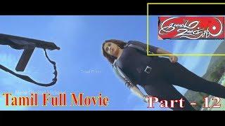 ILAMAI OONJAL Latest Tamil Romantic Thriller Full Movie Part - 12 | Ft.Namitha, Meghna Naidu