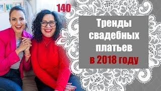 140 - Самое лучшее видео о трендах свадебных платьев 2018 года / Интервью с Натальей Вороновой