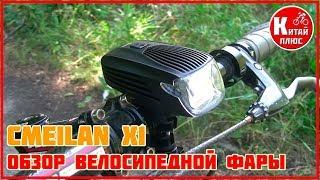 CMEILAN X1 -  ВЕЛОСИПЕДНЫЙ ФОНАРЬ С АЛИЭКСПРЕСС   Китай Плюс Велосипед