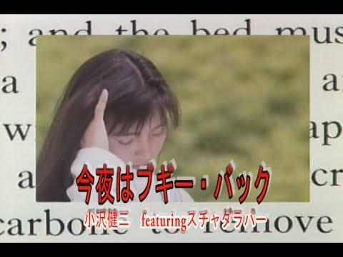 今夜はブギー・バック (カラオケ) 小沢健二 featuringスチャダラパー