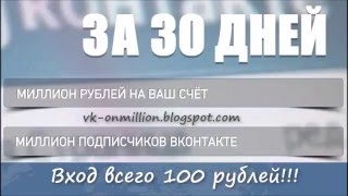 Как заработать деньги ? 0.50 руб за 1 подписку !