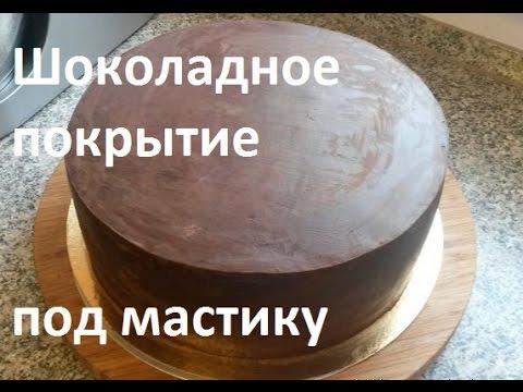 Как сделать шоколадно-масляный ганаш под мастику