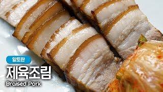 굽고 조리는 삼겹살!  알토란 임성근셰프의 제육조림 수육 맛있게 삶는 방법 : Braised Pork