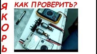 Искрят щетки, КАК ПРОВЕРИТЬ ЯКОРЬ/ HOW TO CHECK the rotor