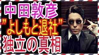 オリラジ中田敦彦がヤバイ・・・松本人志を批判した結果・・・【悲報】 ...