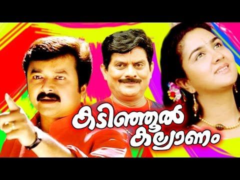 Kadinjool Kalyanam | Malayalam Full Movie...