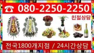 꽃가격 24시전국O80-2250-2250 경찰병원장례식…