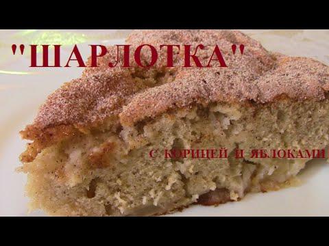 Шарлотка 36 рецептов с фото Как приготовить шарлотку?