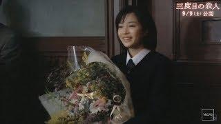福山雅治さん、広瀬すずさん、役所広司さんの感想もあります! 監督・脚...