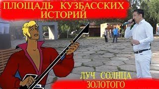 Площадь Кузбасских Историй.Луч солнца золотого.
