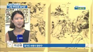 """""""화가의 손길 라이브로 구경해요""""…이색 전시회"""