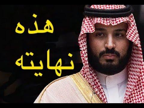هكذا ستكون نهاية محمد بن سلمان