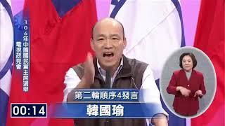 ●韓國瑜競選國民黨黨主席的政見發表讚到爆,不看太可惜了!