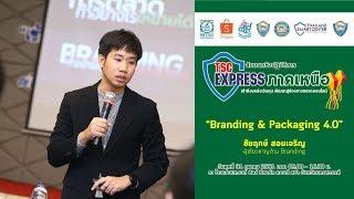 TSC Express ครั้งที่ 3 : Branding & Packaging 4.0