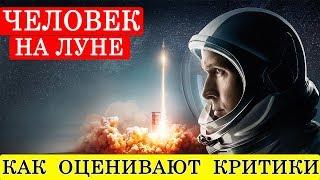 Человек на луне (2018) - обзор критики фильма