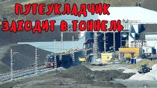 Крымский мост(23.11.2019)Путеукладчик с РЕЛЬСАМИ заходит в тоннель для укладки.Южный портал тоннеля.