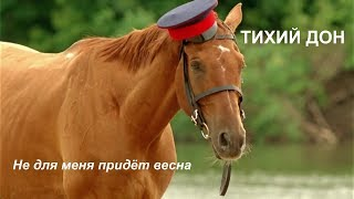 Тихий Дон - Не для меня придет весна