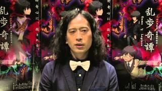 祝!芥川賞受賞! 「乱歩奇譚 Game of Laplace」宣伝部長の ピース又吉...