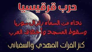 زلزال سوريا حرب قرقيسيا وكنز الفرات واختلاف العرب الابقع الاصهب السفياني والمهدي وهرج الروم