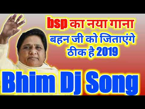 bsp+song+2019 | mayawati+2019+dj+song | bsp+dj+song+2019 | bhim+dj+song | raviraj+baudh+new+dj+song