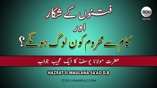 [VERY IMP] Fitno Ke Shikaar Or Kaam Se Mehroom Kon Log Honge?   Hazrat Ji Maulana Sa'ad D.B