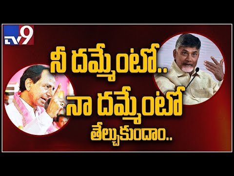 KCR Controversial Comments On Chandrababu - TV9