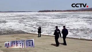 [中国新闻] 中俄界江乌苏里江饶河段开江 | CCTV中文国际
